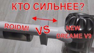 💥БИТВА НЕ РОБОТОВ ПЫЛЕСОСОВ! NEW DREAME V9P ПРОТИВ XIAOMI ROIDMI