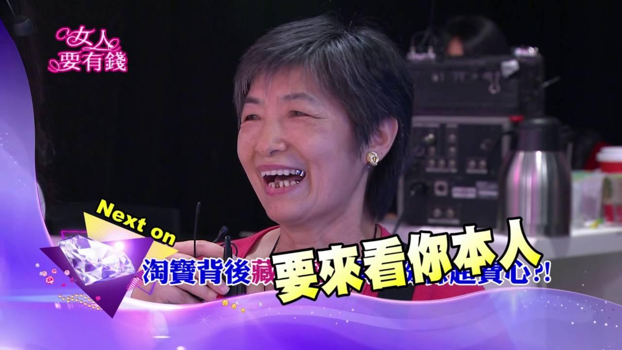 女人要有錢 20151228 鄭先生+劉小姐 - YouTube