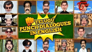 Tollywood Famous Telugu Punch Dialogues in English | Hilarious Comedy Spoof