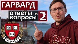 ГАРВАРДСКИЙ УНИВЕРСИТЕТ. 3 специальности сразу получают - Q&A часть 2