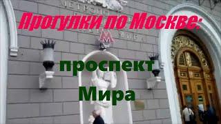 Прогулка по Проспекту Мира, #Москва