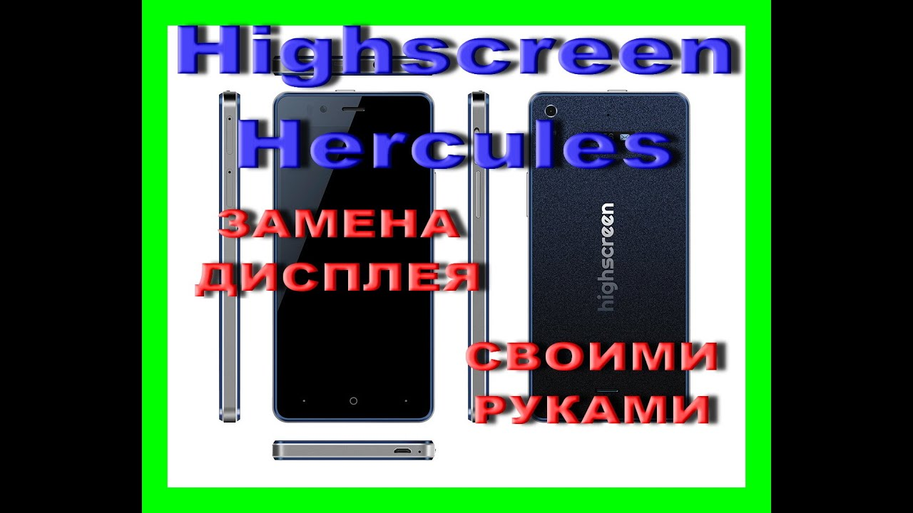 Замена тачскрин и дисплея Highscreen - YouTube
