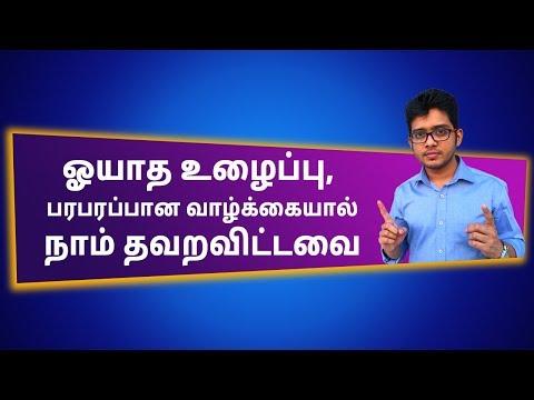 How to stay sharp | Tamil Motivation | Hisham.M