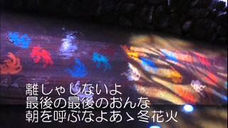 大川栄策さんの<冬花火>を歌ってみました。 1990年 作詞:吉岡治 作曲...