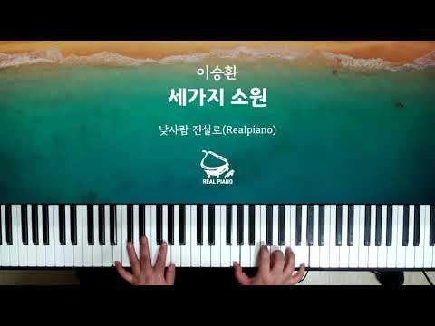 이승환(LEE SEUNG HWAN) - 세가지 소원(Three Wishes)(Piano Cover)