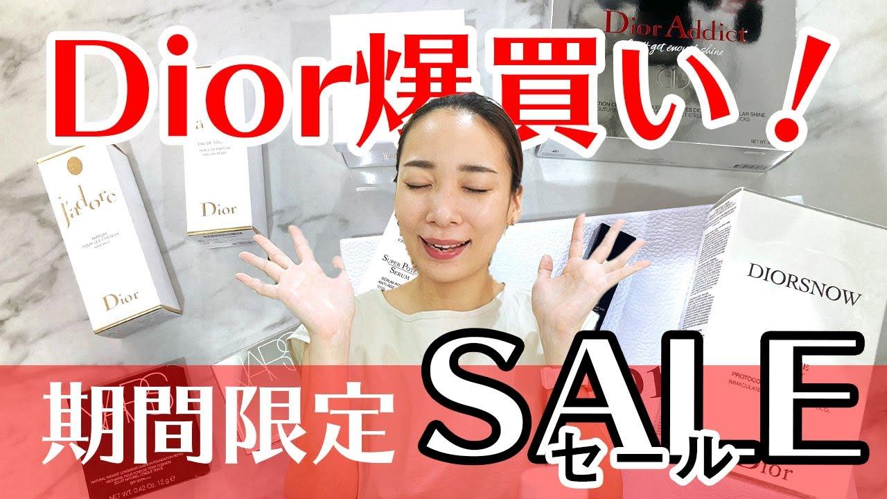 【Dior限定コスメ爆買い】限定セットやセール価格商品紹介!購入品全部開封するよ