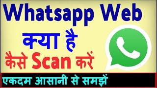 Whatsapp Web Kya Hai ? Whatsapp Web Scan Karne Se Kya Hota Hai   Whatsapp web kaise use karna hai