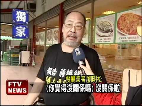 拒絕招待中國客 賠錢也不賣-民視新聞