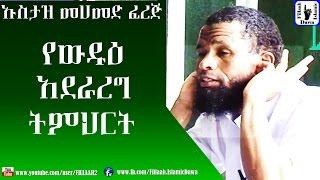 Ye Wudu Aderareg Timihrt | Ustaz Mohammed Ferej