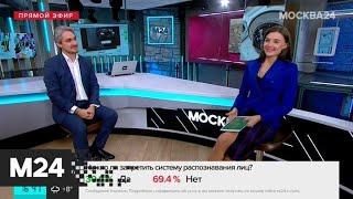 """Смотреть видео """"Жизнь в большом городе"""": """"жизнь под наблюдением"""" - Москва 24 онлайн"""