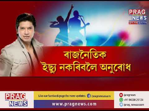 Shaan Guwahati concert controversy: Shaan requests fans not to be communal l No political angle