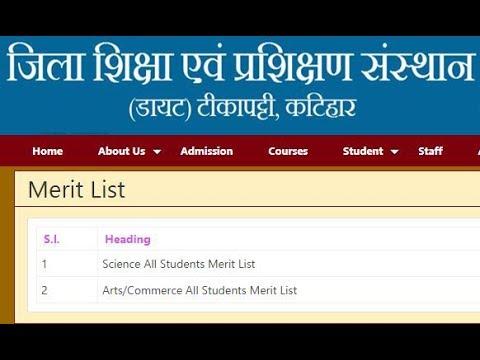 D el ed Tikapatti का Merit List ऐसे Check करे   How to check Katihar  Tikapatti Marit List 2018