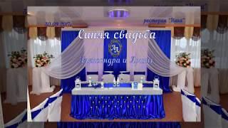 """Оформление свадьбы в синем цвете """"Шацк"""""""