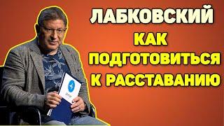 Михаил Лабковский - Как подготовиться к расставанию или разлуке