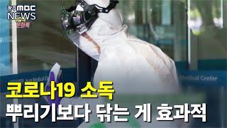 코로나19 예방은 소독용티슈로 닦기 (생활 톡! 문화톡…