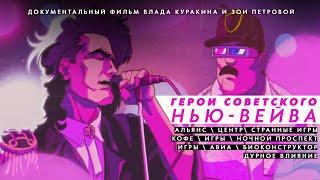 Герои советского нью-вейва (документальный фильм, 2016)