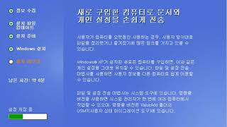 Windows xp 설치