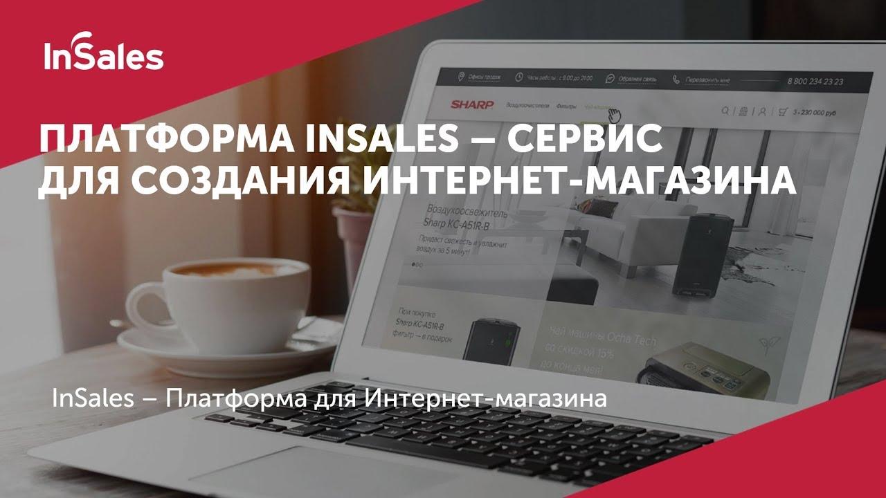 InSales – платформа интернет-магазина | Преимущества и возможности