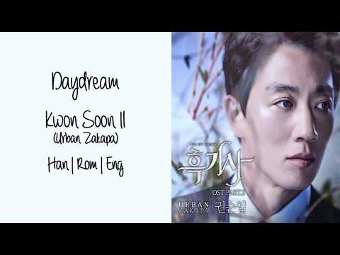Kwon Soon Il (권순일) of Urban Zakapa - Daydream (백일몽)(흑기사 OST Part 2)(Han Rom Eng Lyrics)