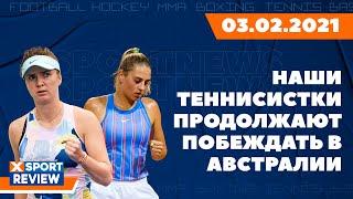 Элина Свитолина и Марта Костюк продолжают побеждать в Австралии ВСЕ НОВОСТИ СПОРТА XSPORTNEWS