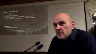 Андрей Великанов. Начало 12-й лекции курса 2017-18