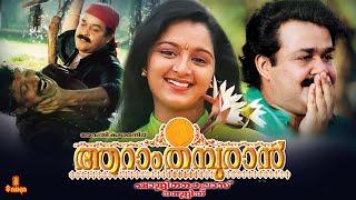 Aaraam Thampuran Mohanlal Manju Warrier Narendra Prasad Oduvil Unnikrishnan - Full Movie