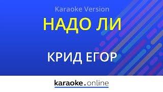 Надо ли - Егор Крид (Karaoke version)