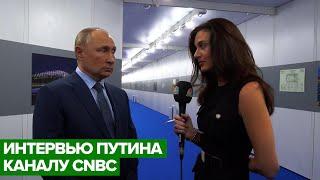 Интервью Путина каналу CNBC — полная версия