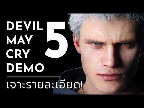 เนื้อเรื่องเบื้องต้น & ระบบการเล่นจากเดโม DEVIL MAY CRY 5 [Thai/ไทย] thumbnail