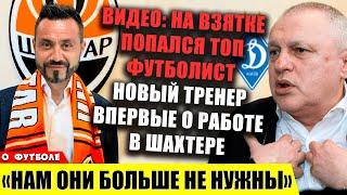 двух игроков динамо киев выгоняют из команды новый тренер впервые лично о шахтере трансфер сити MP3