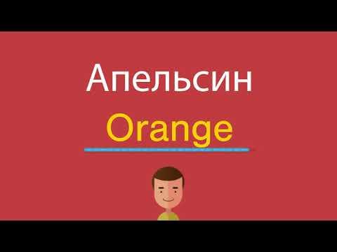 Как будет апельсин по английски