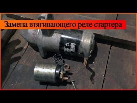 Ваз щелкает при заводке, замена втягивающего реле стартера