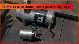 Ваз щелкает при заводке, замена втягивающего реле стартера(, 2014-04-30T18:31:37.000Z)