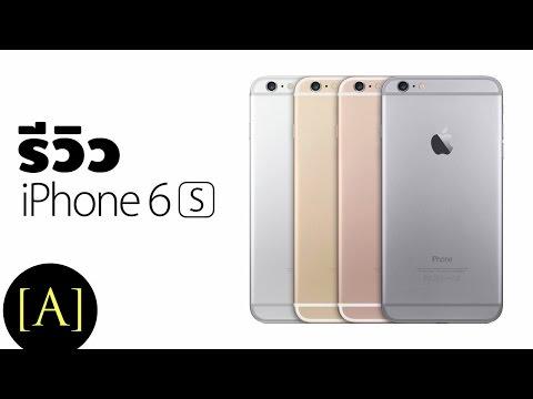 [รีวิว] iPhone 6S (นายอาร์ม)