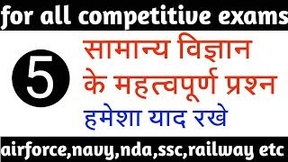 General science for all competitive exams