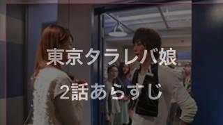 東京タラレバ娘 タラレバ あらすじ 2話.