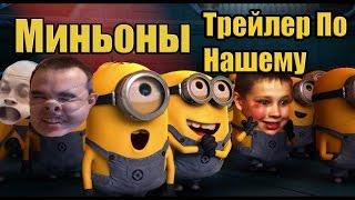 Миньоны - Трейлер По Нашему (Русский трейлер) Minions