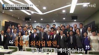 """강북경제 발전방안 모색 정책 토론회 """" 강북구…"""