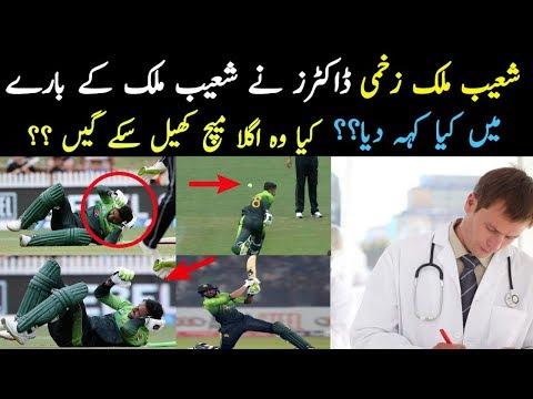 What Doctors Said About Shoaib Malik Injury Against New Zealand In 4th ODI  Shoaib Malik Injured