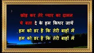 Chhod Kar Tere Pyaar Ka Daman - Karaoke - Woh Kaun Thi - Lata Mangeshkar & Mahendra Kapoor