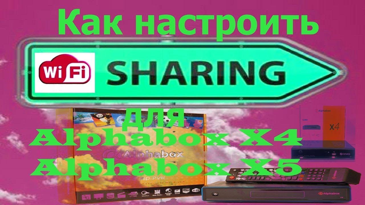 Alphabox X5 и Х 4 HD - Страница 3 - Лугаsat