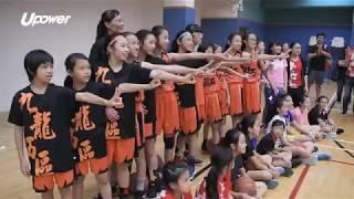 Publication Date: 2018-05-07 | Video Title: 20180506 upower 全港小學區際籃球賽 女子組決