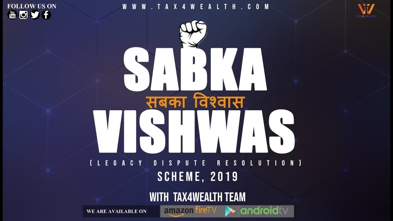 Sabka Vishwas Legacy Dispute Resolution Scheme, 2019
