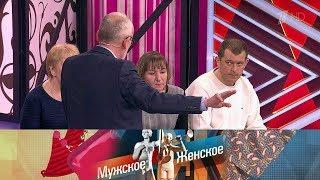 Зять на вылет. Мужское / Женское. Выпуск от 05.09.2019