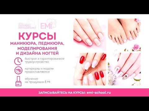 Курсы маникюра в Школе ногтевого дизайна Екатерины Мирошниченко!