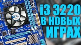Гейминг на старом Core i3 3220 в 2018 году / PUBG, BF 1, Fortnite, GTA V / БомжГейминг