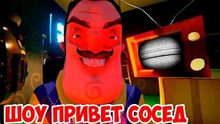 Скачать Игру Привет Сосед Альфа 3 Через Торрент На Русском - фото 7