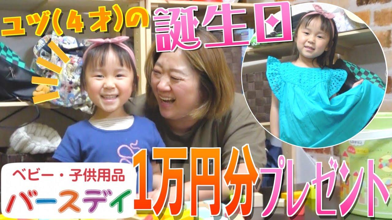 【誕生祝い】ユヅ4歳の誕生日を祝して「バースデイ」で1万円分プレゼント!
