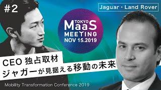 【独占取材】JAGUAR社長が見据えるフューチャーモビリティとは〔#2〕|ジャガー・ランドローバー・ジャパン マグナス ハンソン社長|東京MaaSミーティング in モビリティトランスフォーメーション