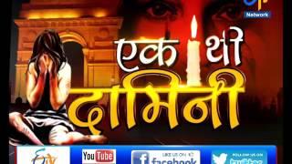 Ek Thi Damini - 4 Years For Nirbhaya Incident- On 16th Dec 2016